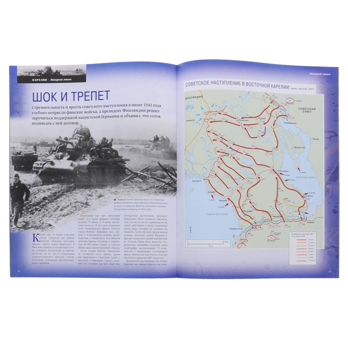 """Сборник """"Битвы и сражения Первой и Второй мировых войн"""" из 13 выпусков журнала """"100 битв, которые изменили мир"""","""
