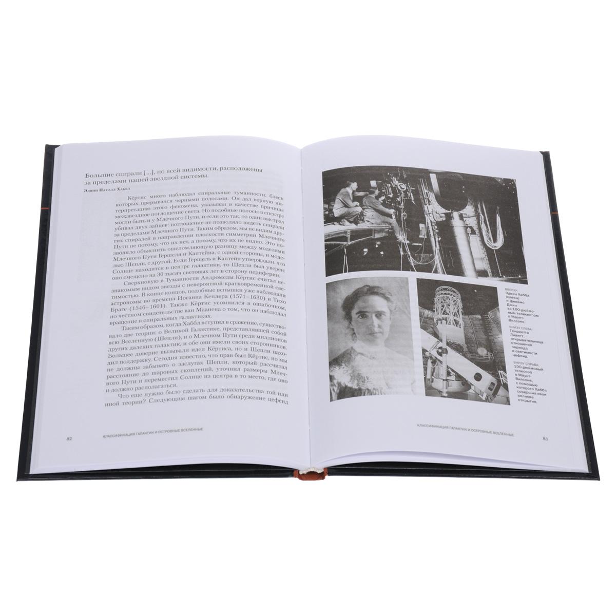 """Журнал """"Наука. Величайшие теории"""" №28,"""
