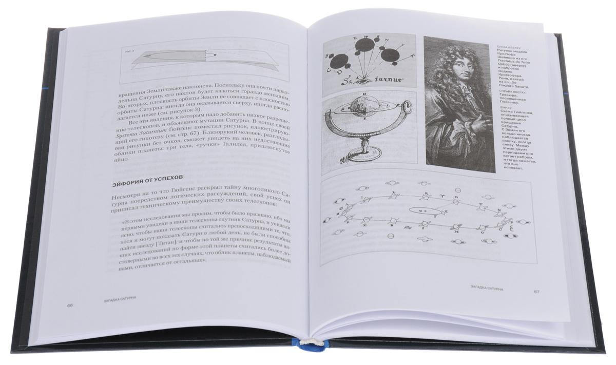 """Журнал """"Наука. Величайшие теории"""" №38,"""