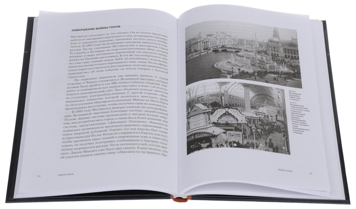 """Журнал """"Наука. Величайшие теории"""" №36,"""