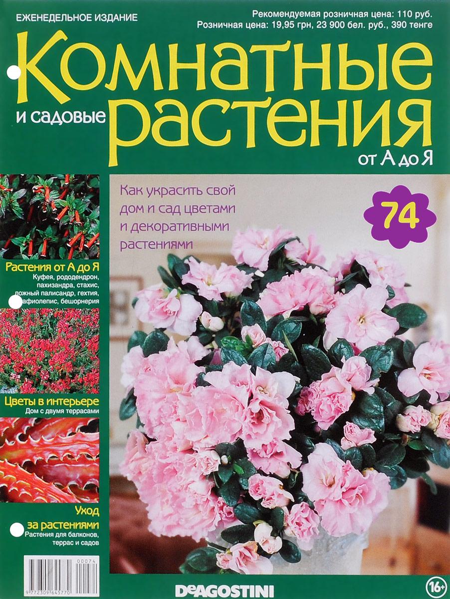 """Журнал """"Комнатные и садовые растения. От А до Я"""" №74,"""