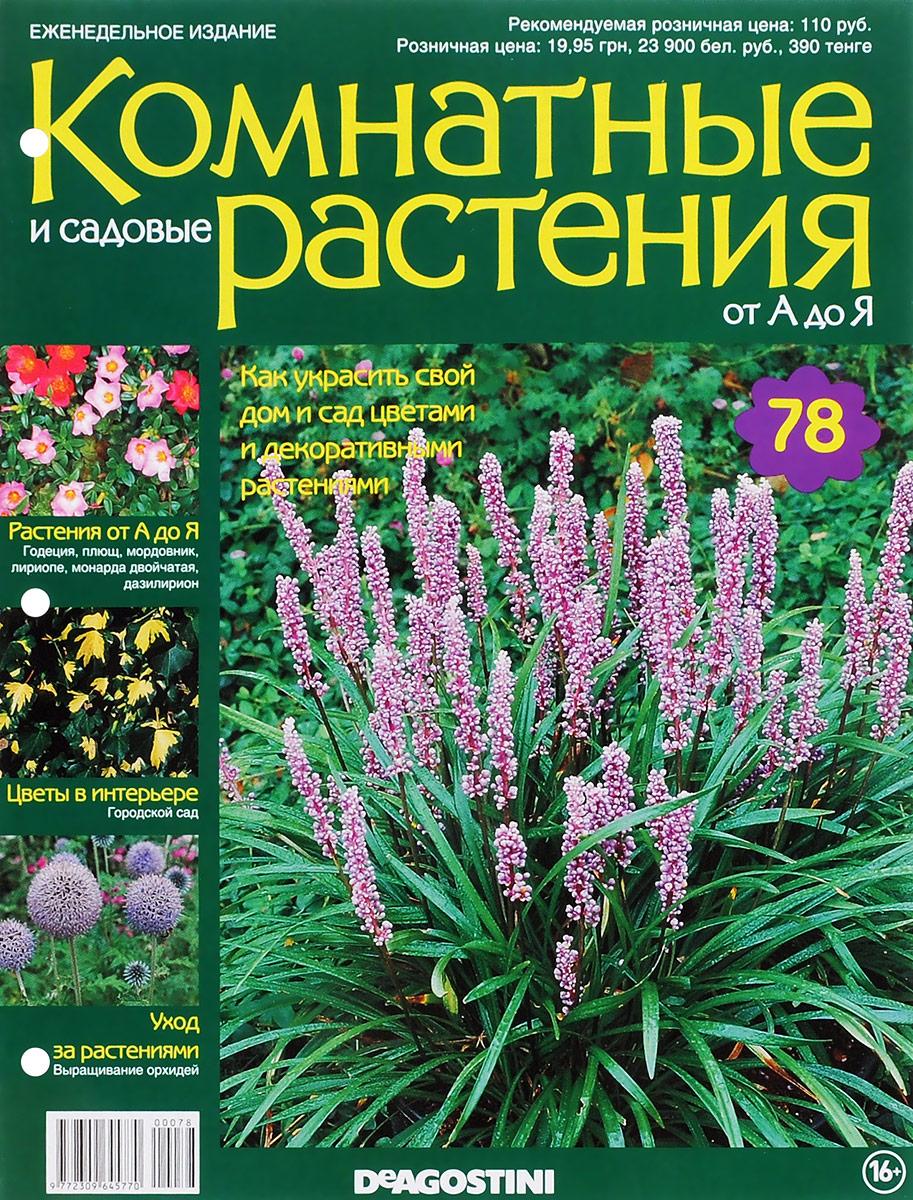 """Журнал """"Комнатные и садовые растения. От А до Я"""" №78,"""
