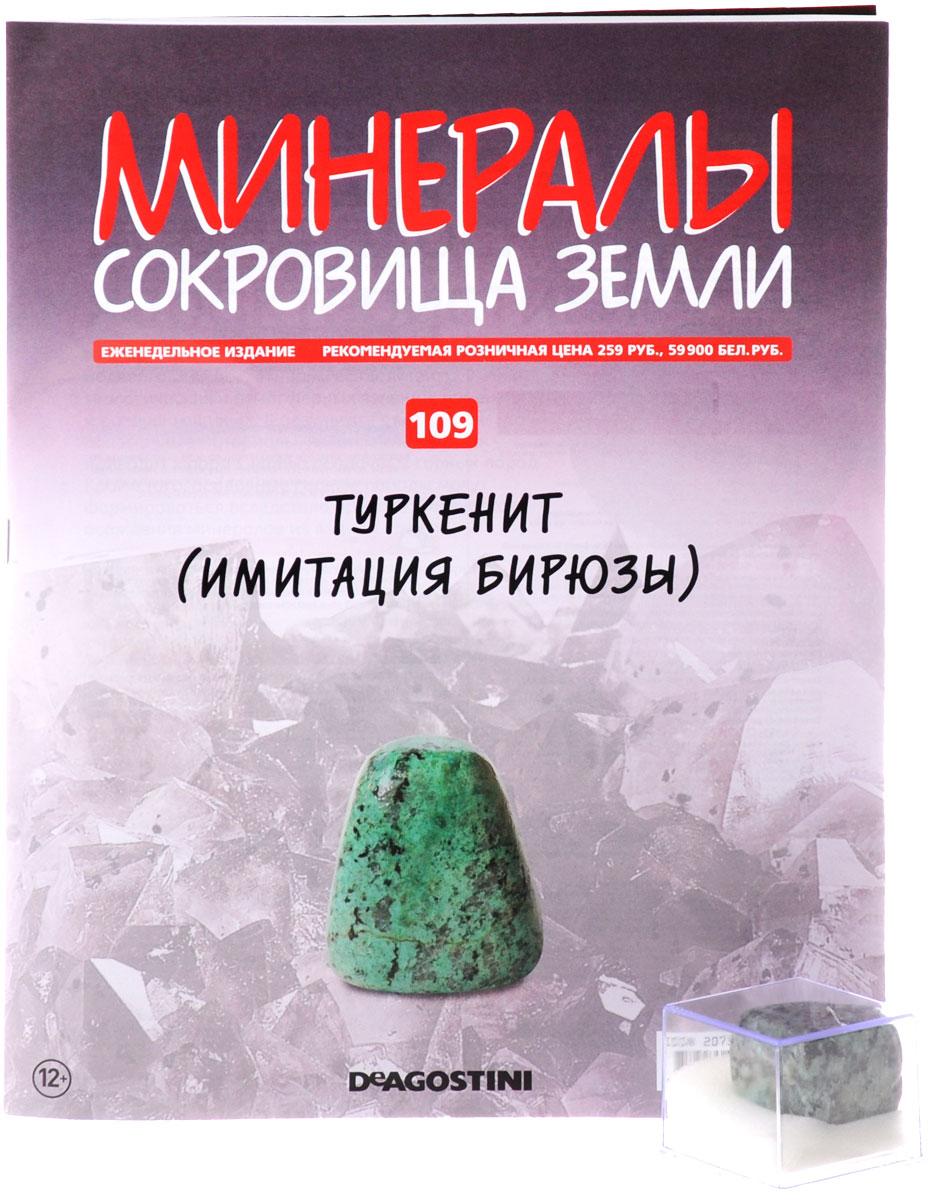 """Журнал """"Минералы. Сокровища земли"""" №109,"""