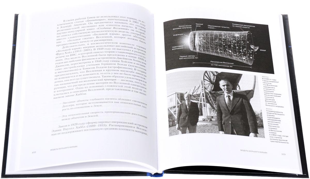 """Журнал """"Наука. Величайшие теории"""" №42,"""