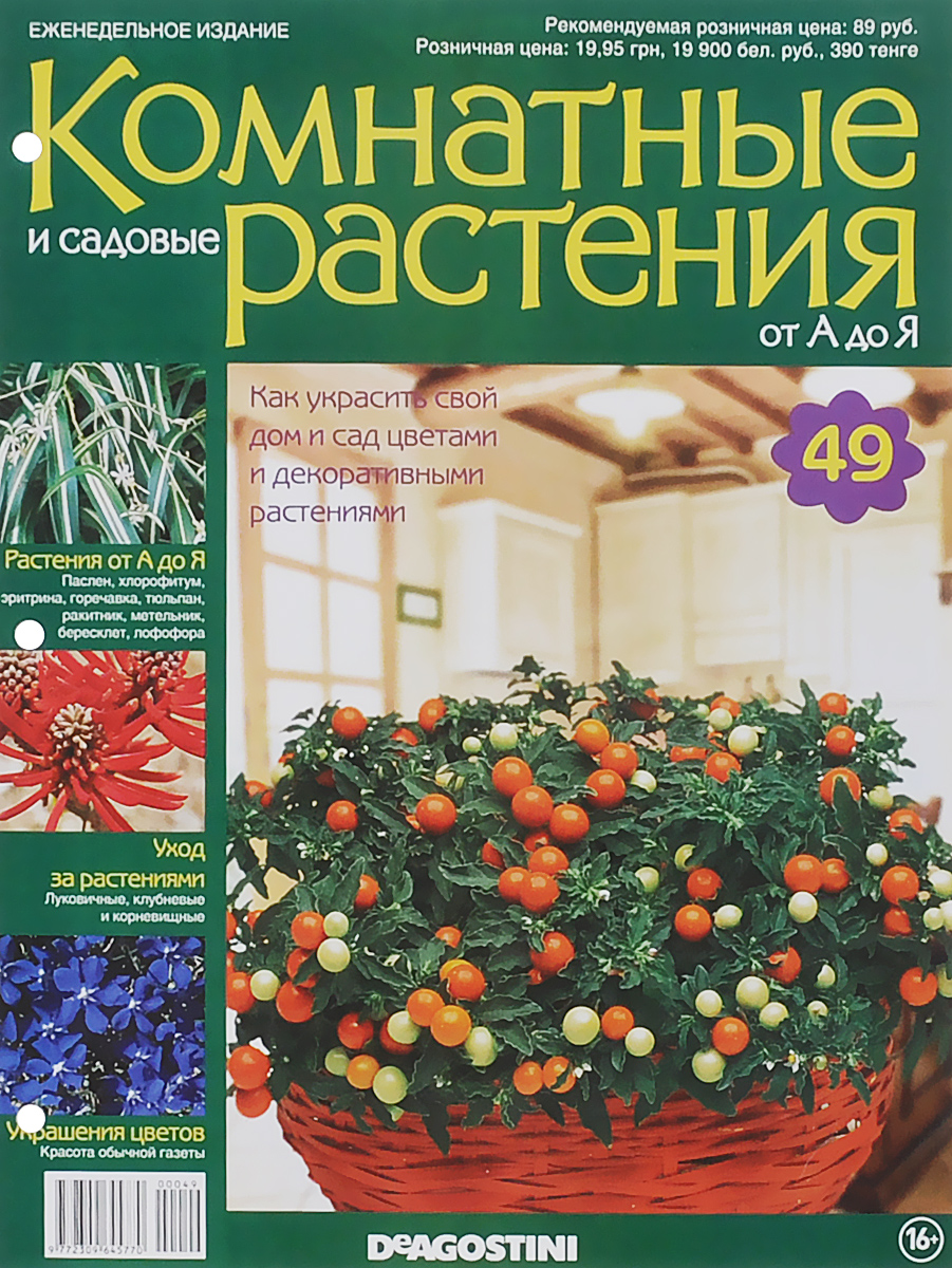 """Журнал """"Комнатные и садовые растения. От А до Я"""" №49,"""
