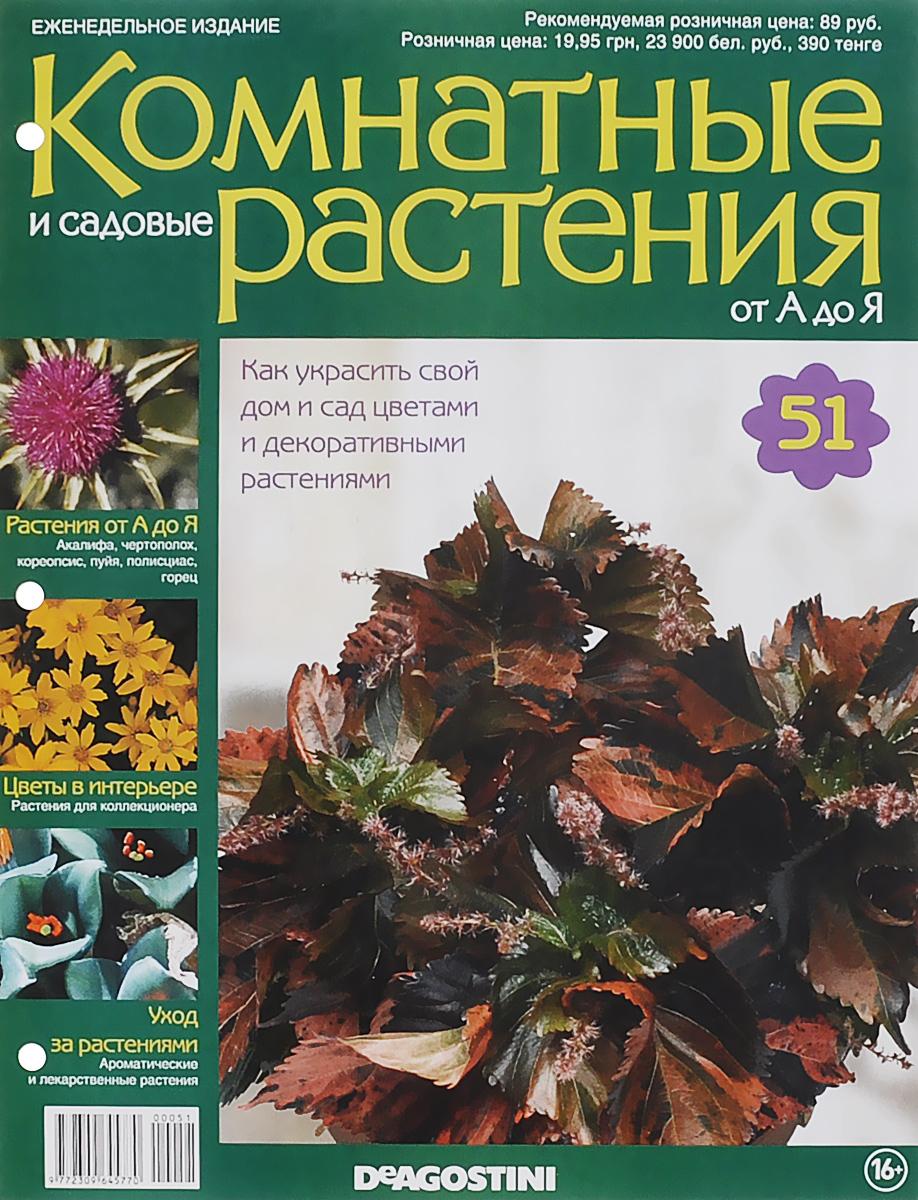 """Журнал """"Комнатные и садовые растения. От А до Я"""" №51,"""
