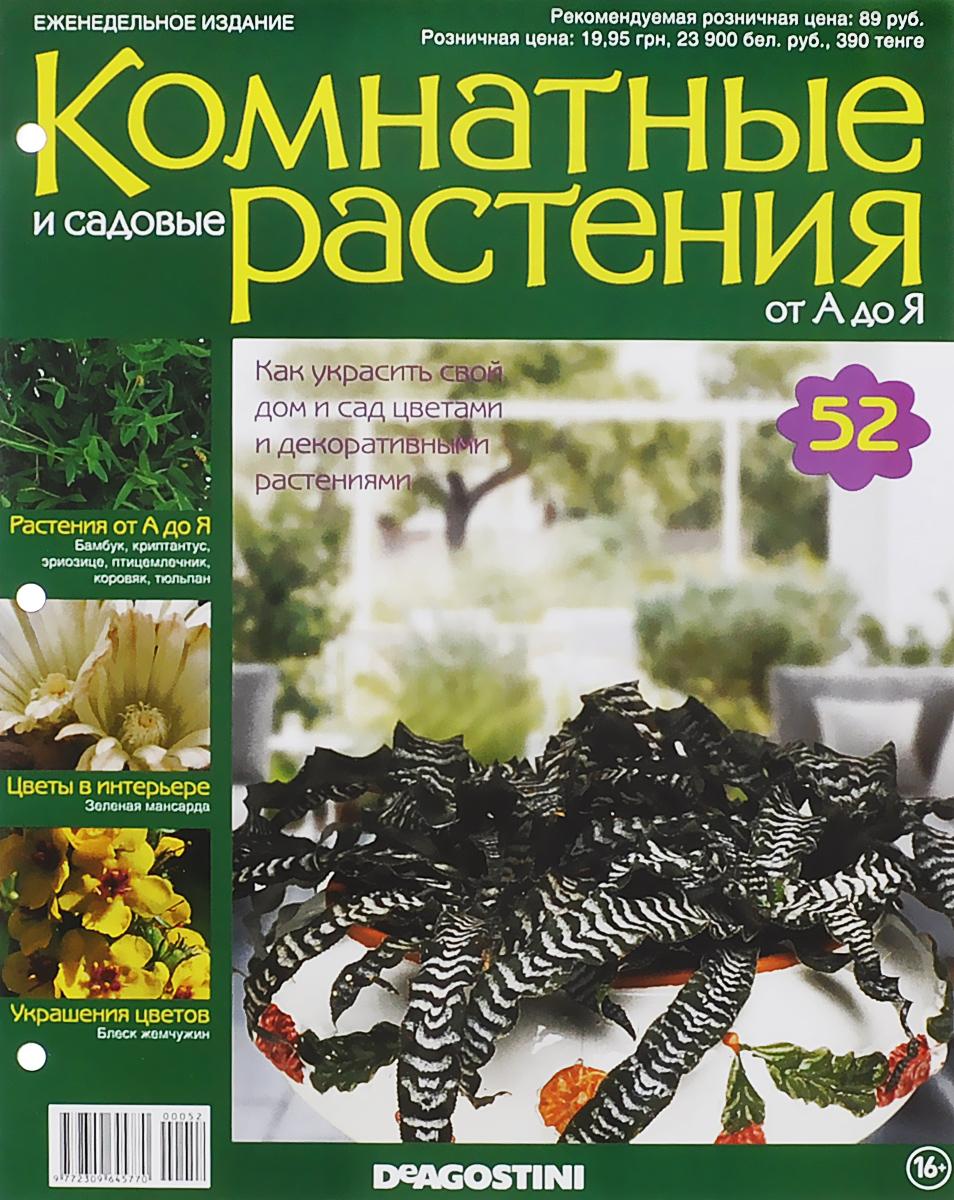 """Журнал """"Комнатные и садовые растения. От А до Я"""" №52,"""
