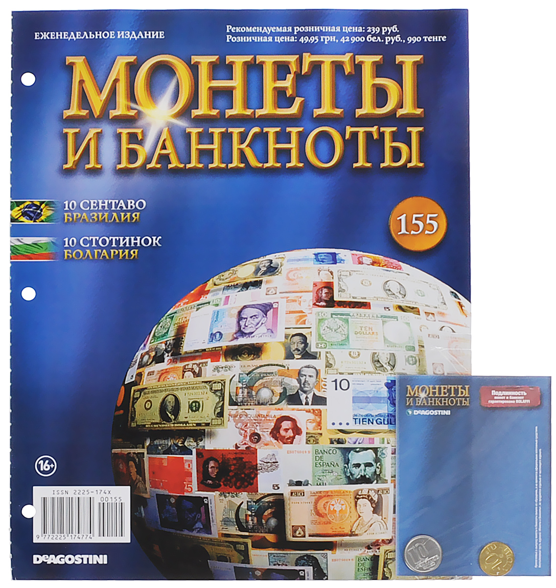 """Журнал """"Монеты и банкноты"""" №155,"""