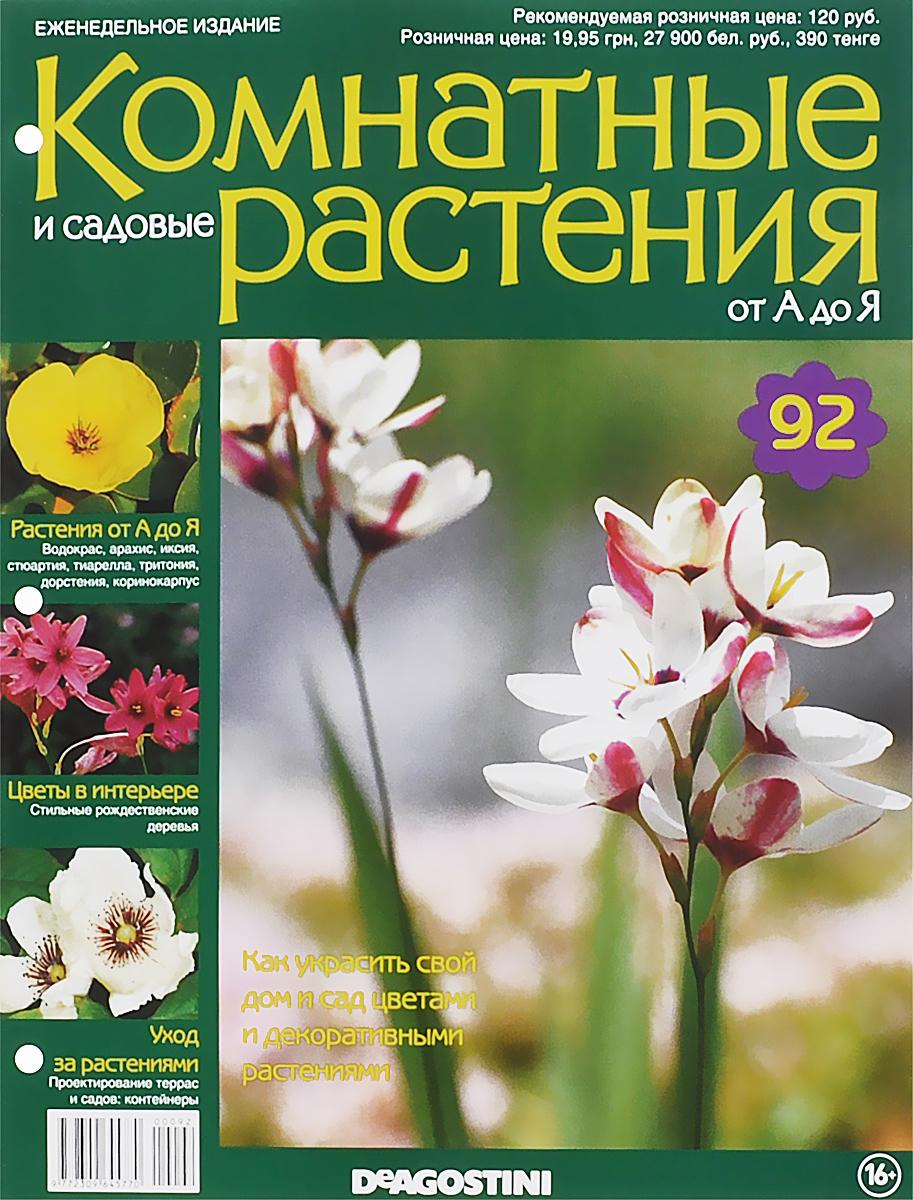 """Журнал """"Комнатные и садовые растения. От А до Я"""" №92,"""