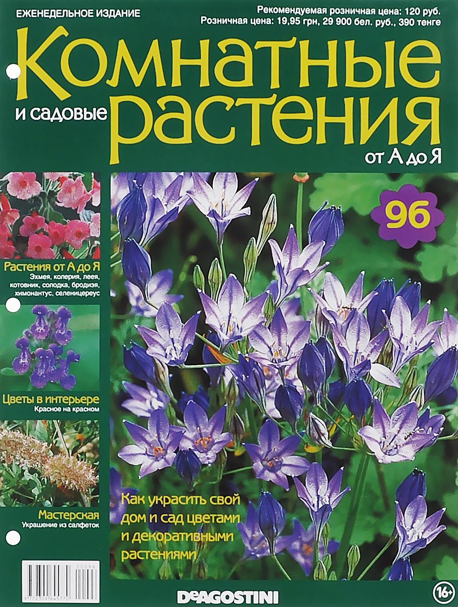 """Журнал """"Комнатные и садовые растения. От А до Я"""" №96,"""