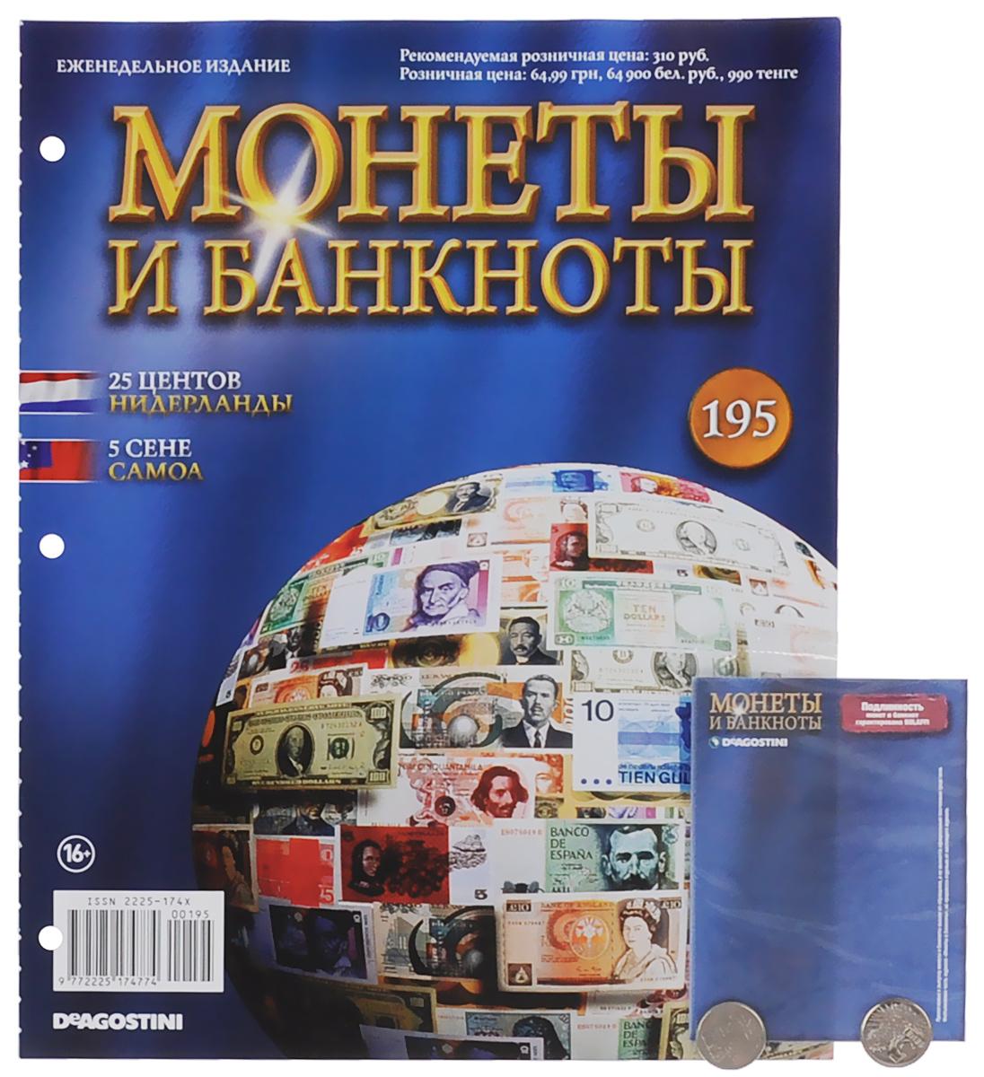 """Журнал """"Монеты и банкноты"""" №195,"""