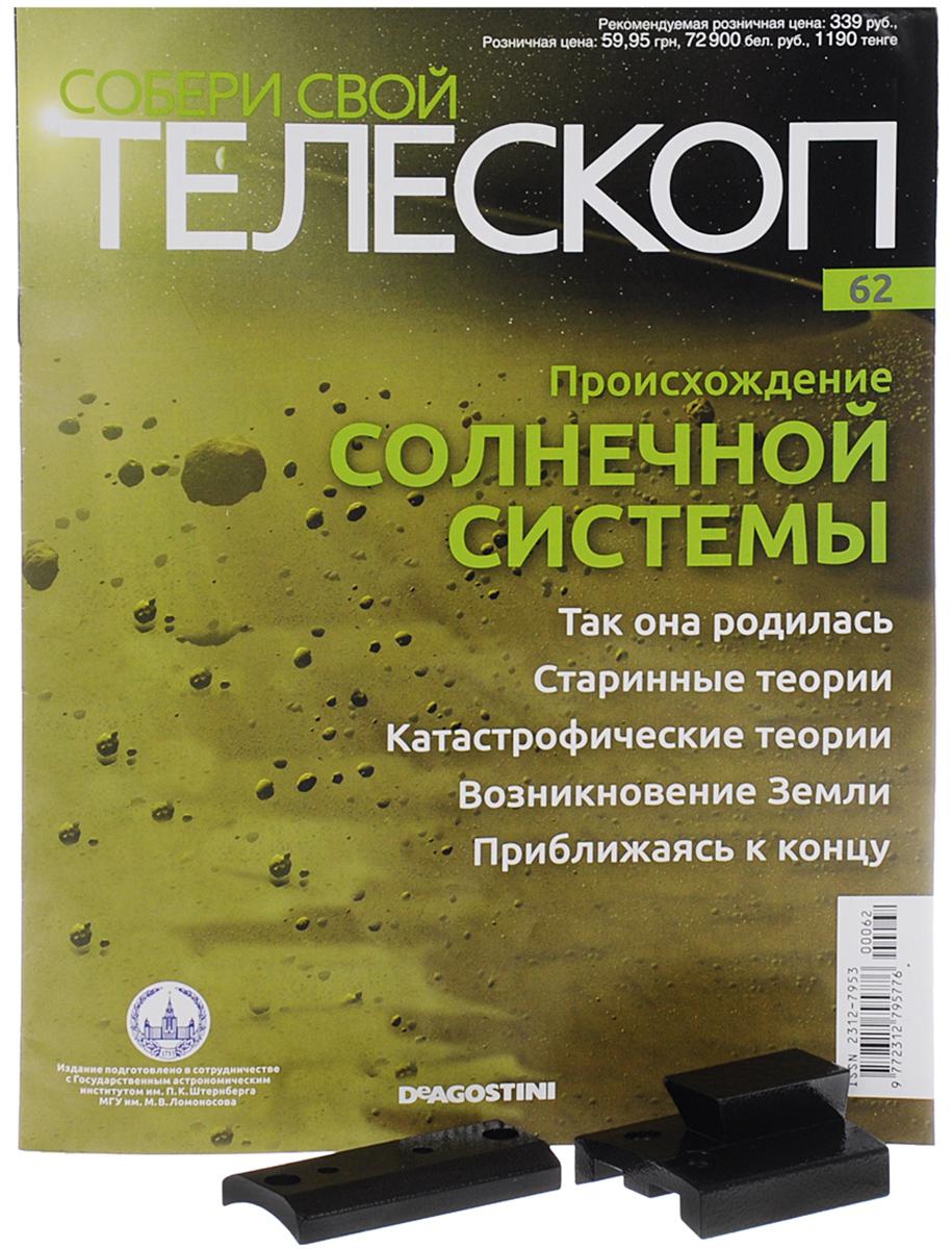 """Журнал """"Собери свой телескоп"""" №62,"""