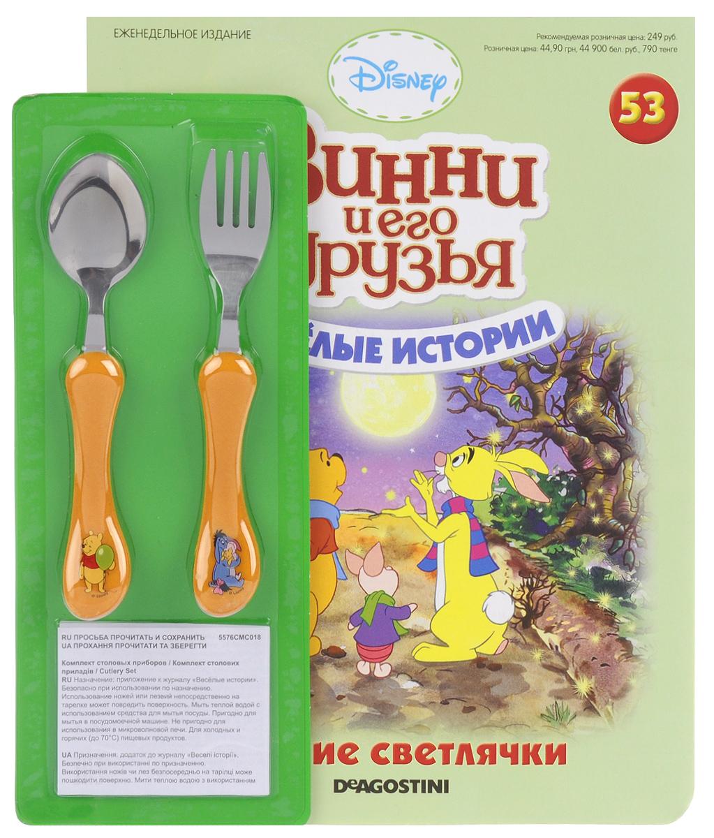 """Журнал """"Веселые истории"""" №53,"""