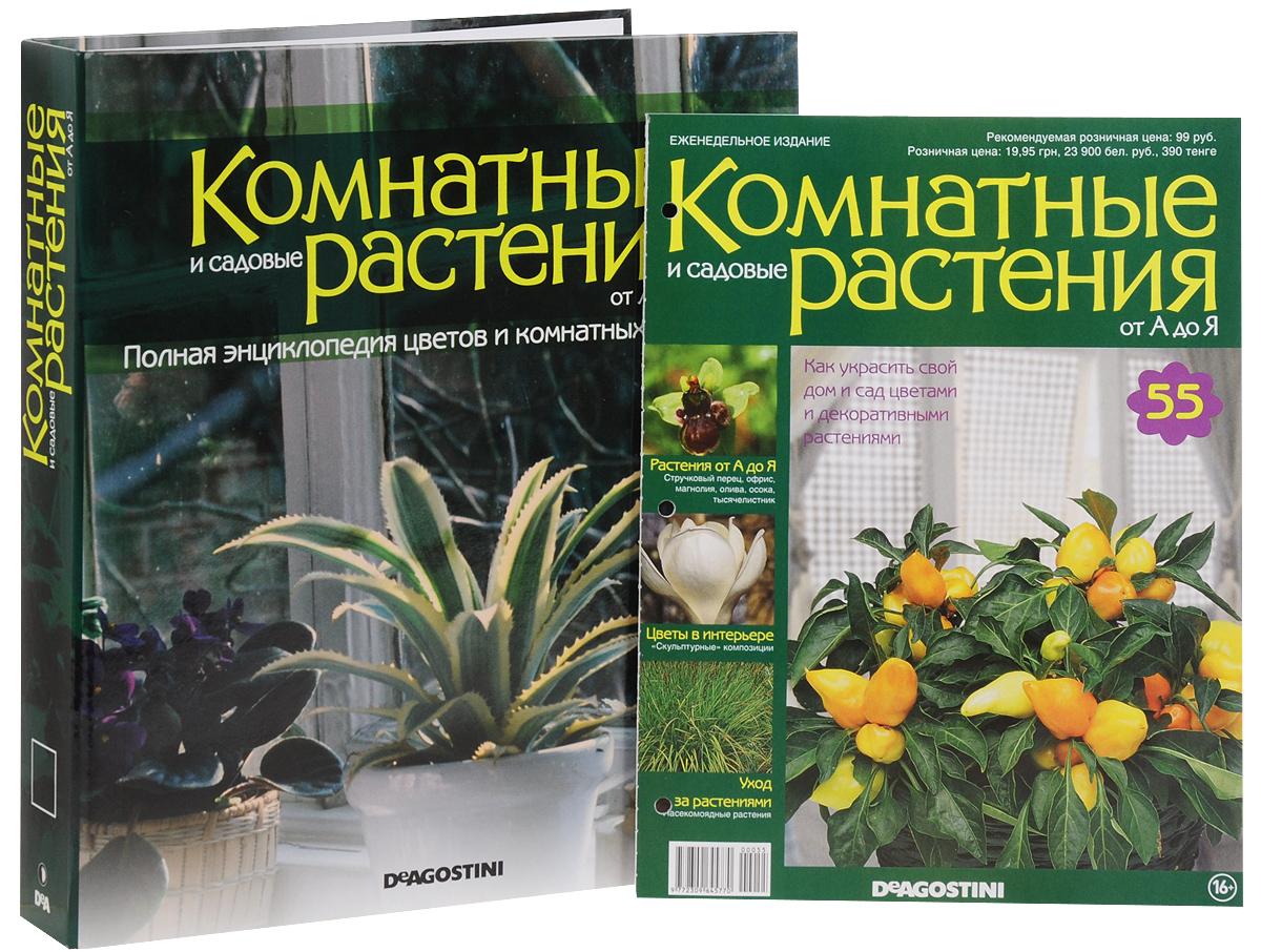 """Журнал """"Комнатные и садовые растения. От А до Я"""" №55,"""