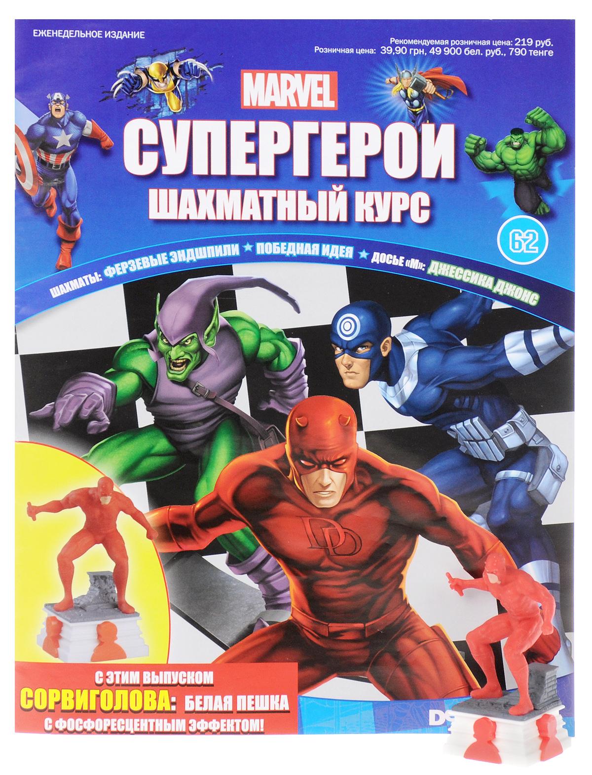 "Журнал ""Супергерои. Шахматный курс"" №62,"