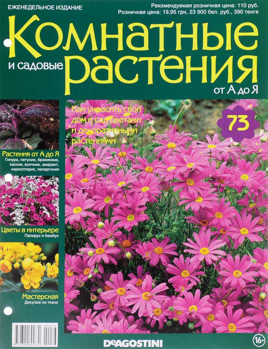 """Журнал """"Комнатные и садовые растения. От А до Я"""" №73,"""