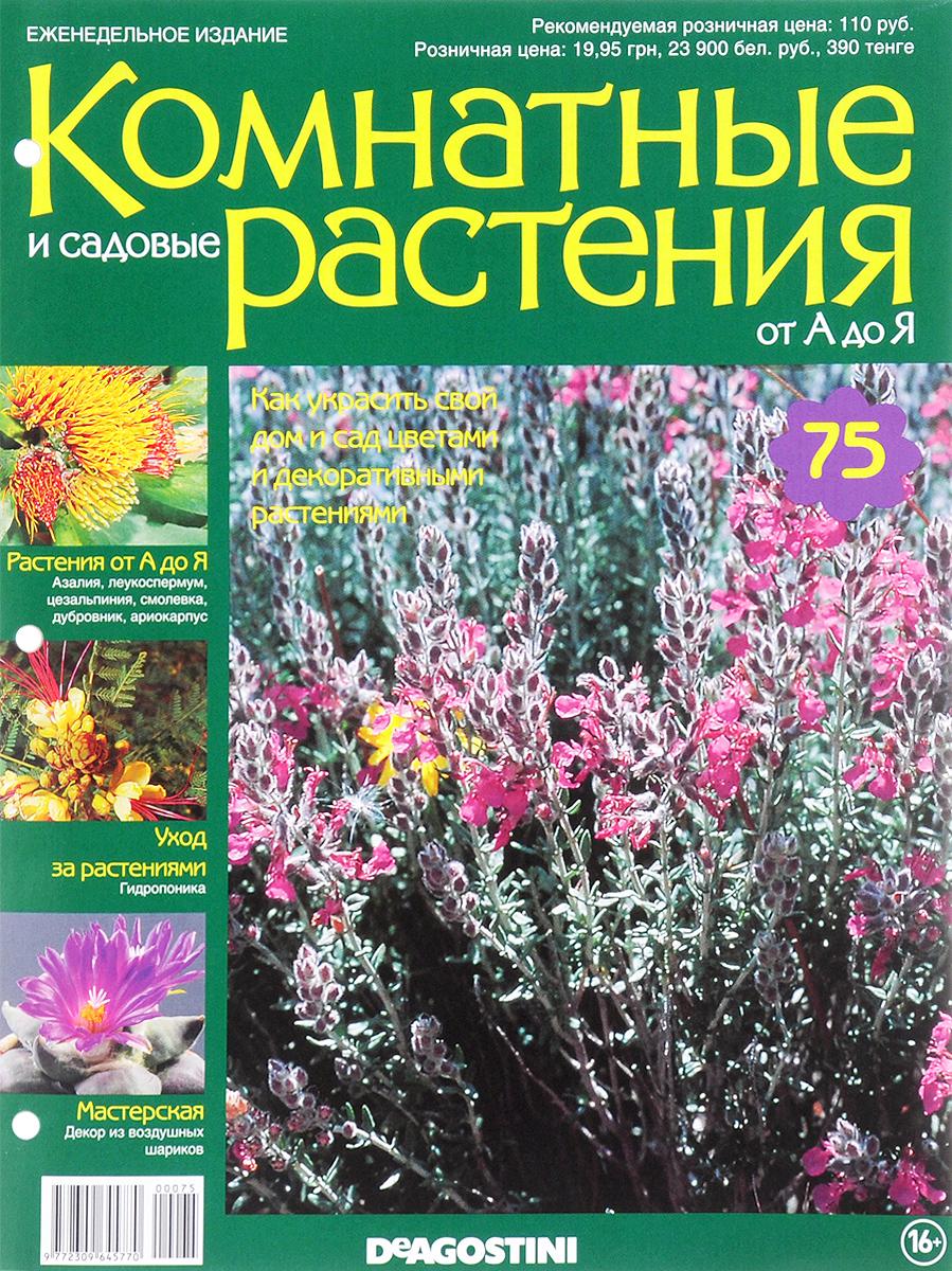 """Журнал """"Комнатные и садовые растения. От А до Я"""" №75,"""