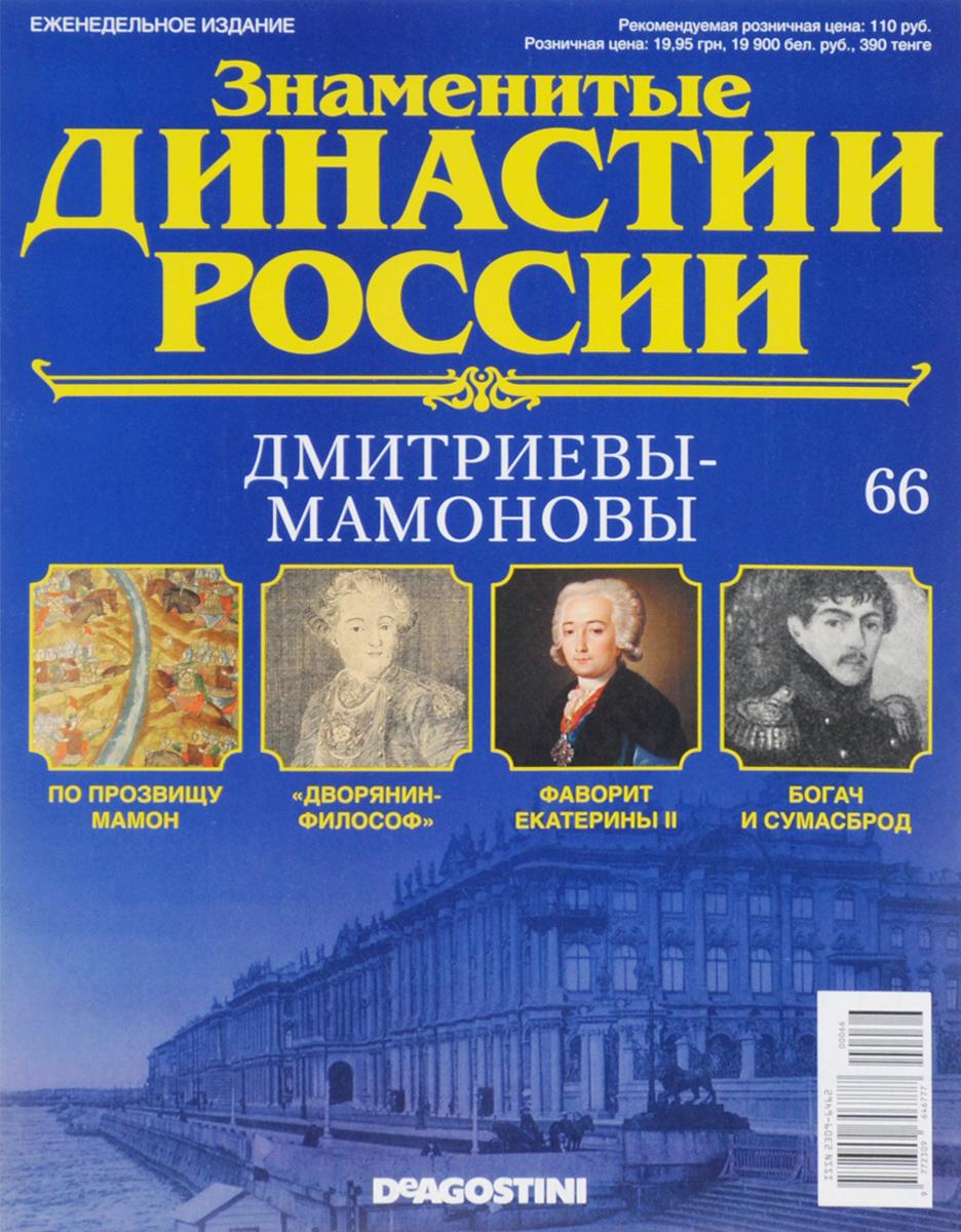 """Журнал """"Знаменитые династии России"""" №66,"""