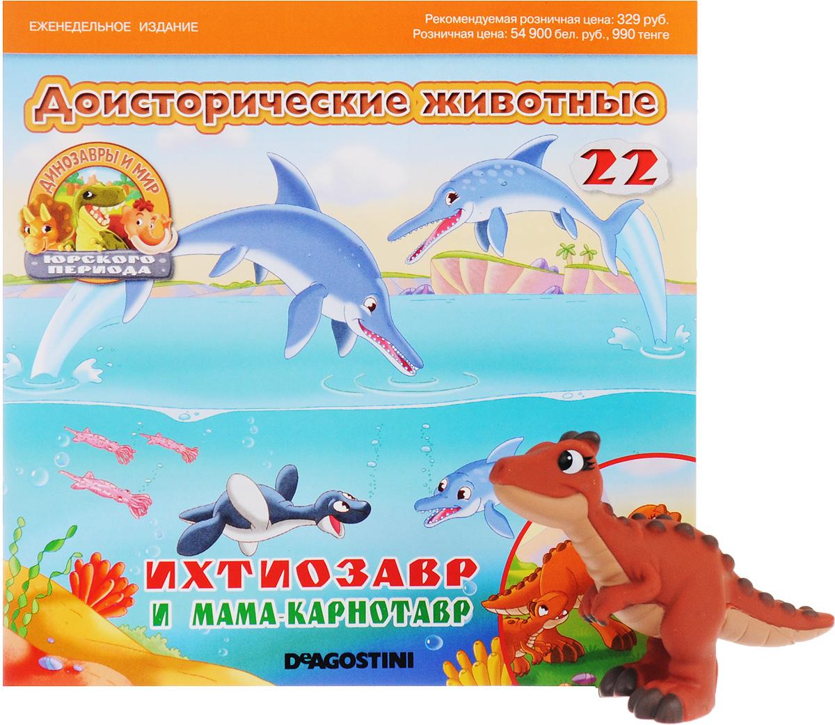 """Журнал """"Динозавры и мир Юрского периода"""" №22,"""