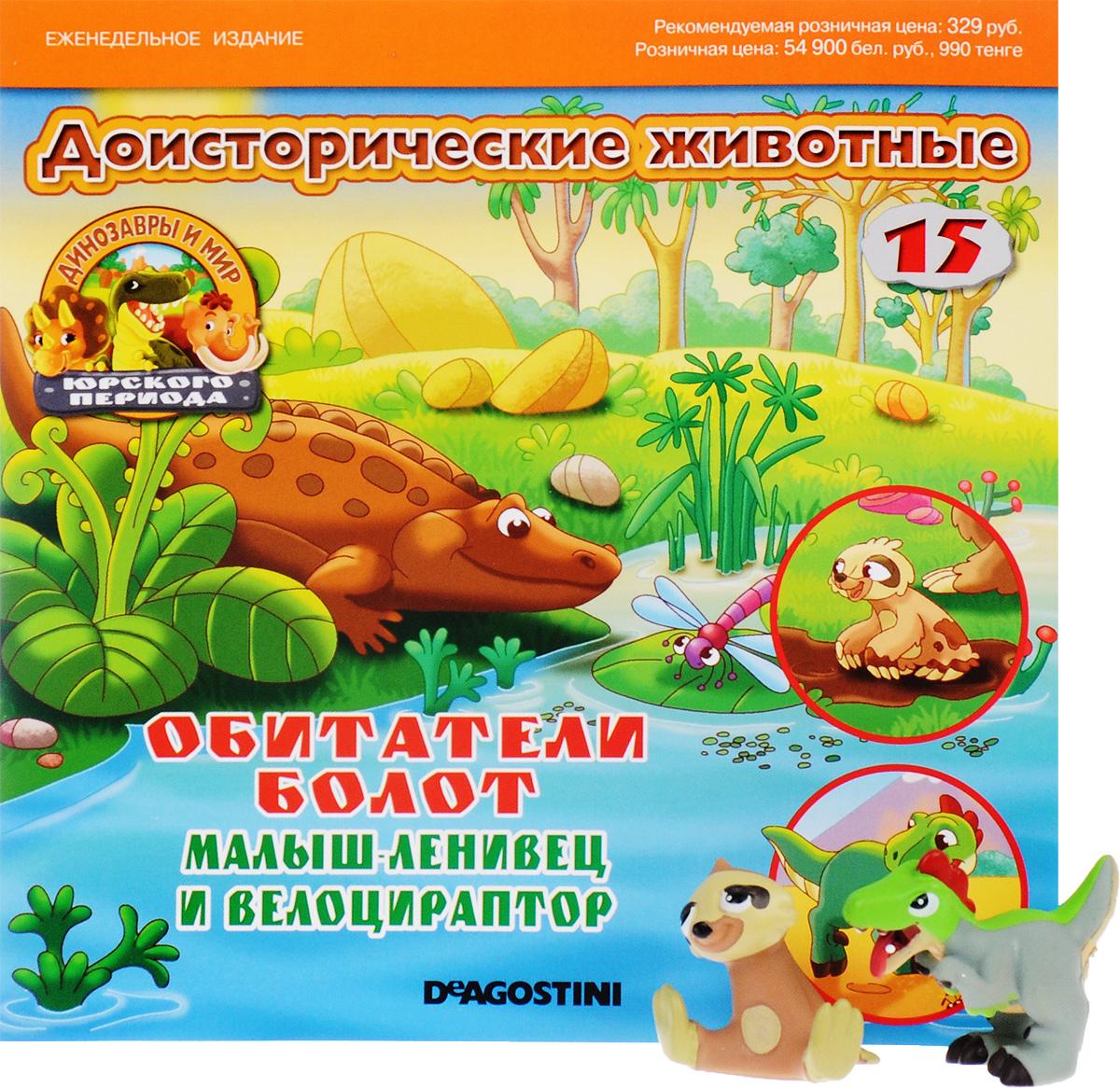 """Журнал """"Динозавры и мир Юрского периода"""" №15,"""