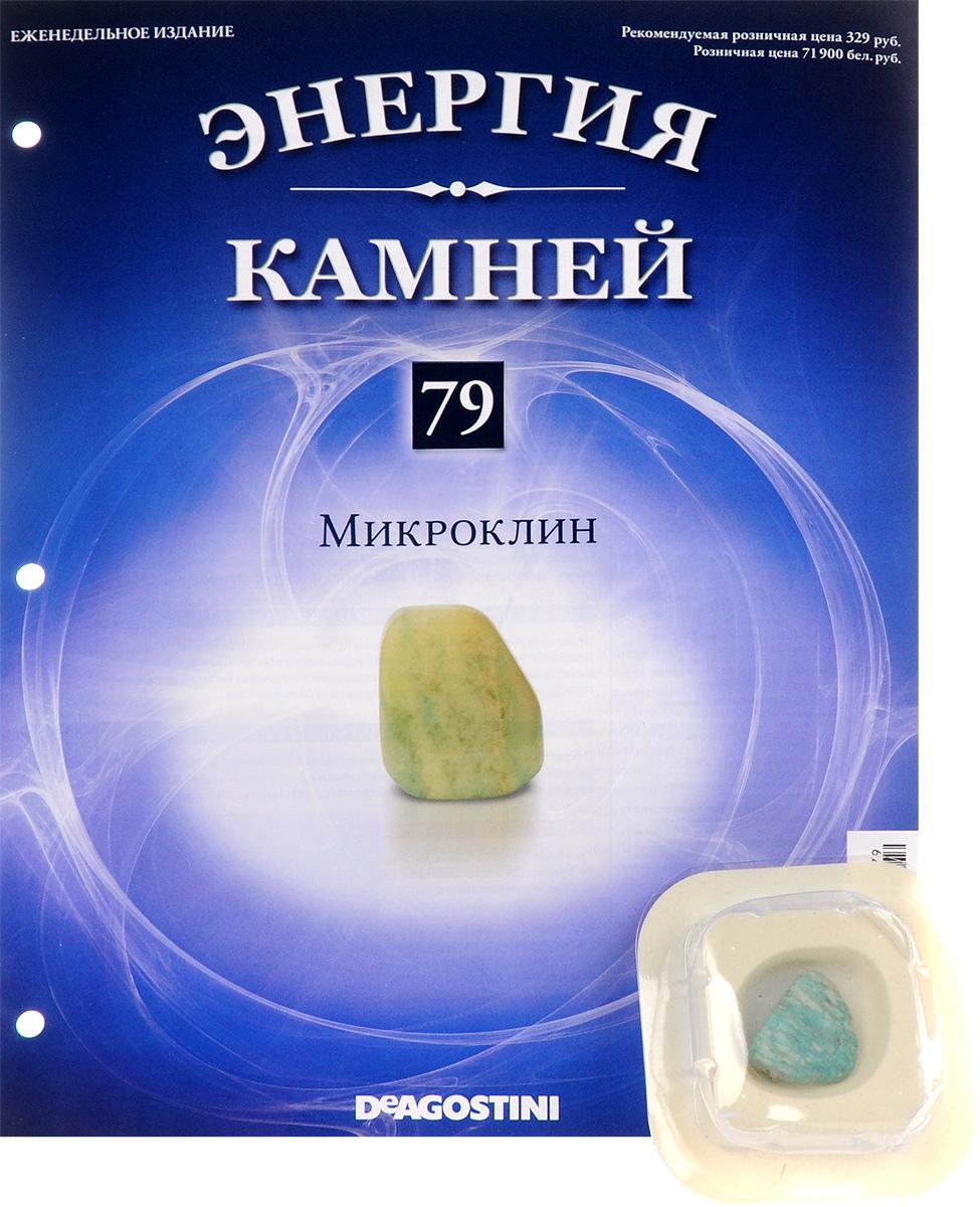"""Журнал """"Энергия камней"""" №79,"""