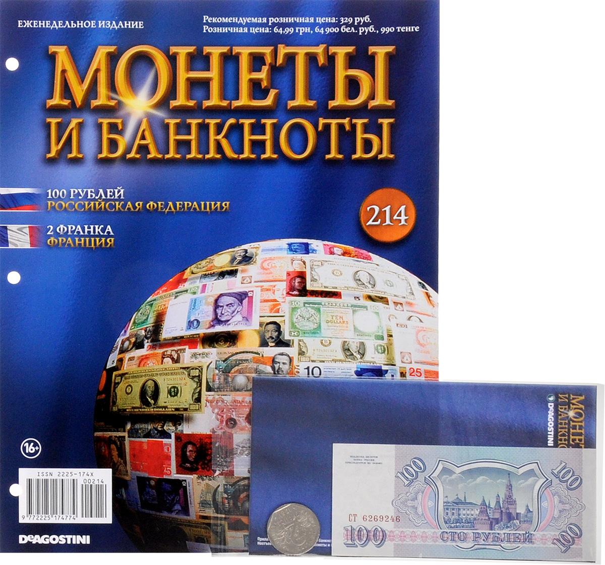 """Журнал """"Монеты и банкноты"""" №214,"""
