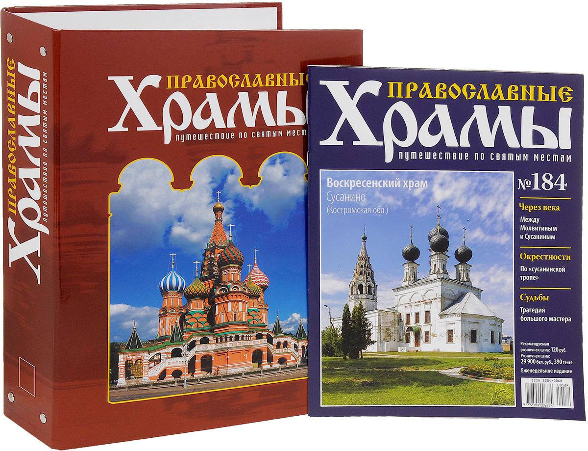 """Журнал """"Православные храмы. Путешествие по святым местам"""" №184,"""