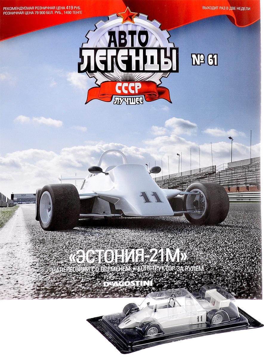 "Журнал ""Авто легенды СССР"" №61,"
