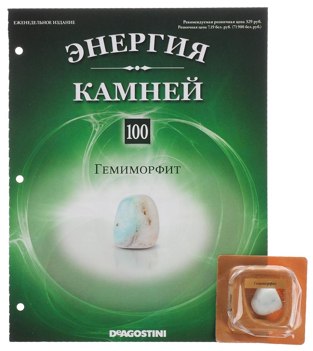"""Журнал """"Энергия камней"""" №100,"""