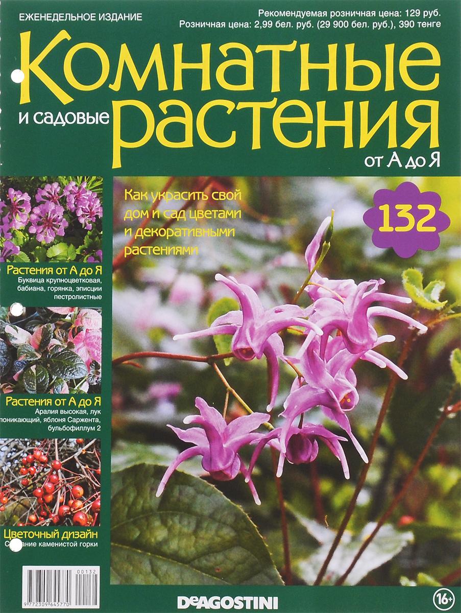 """Журнал """"Комнатные и садовые растения. От А до Я"""" №132,"""