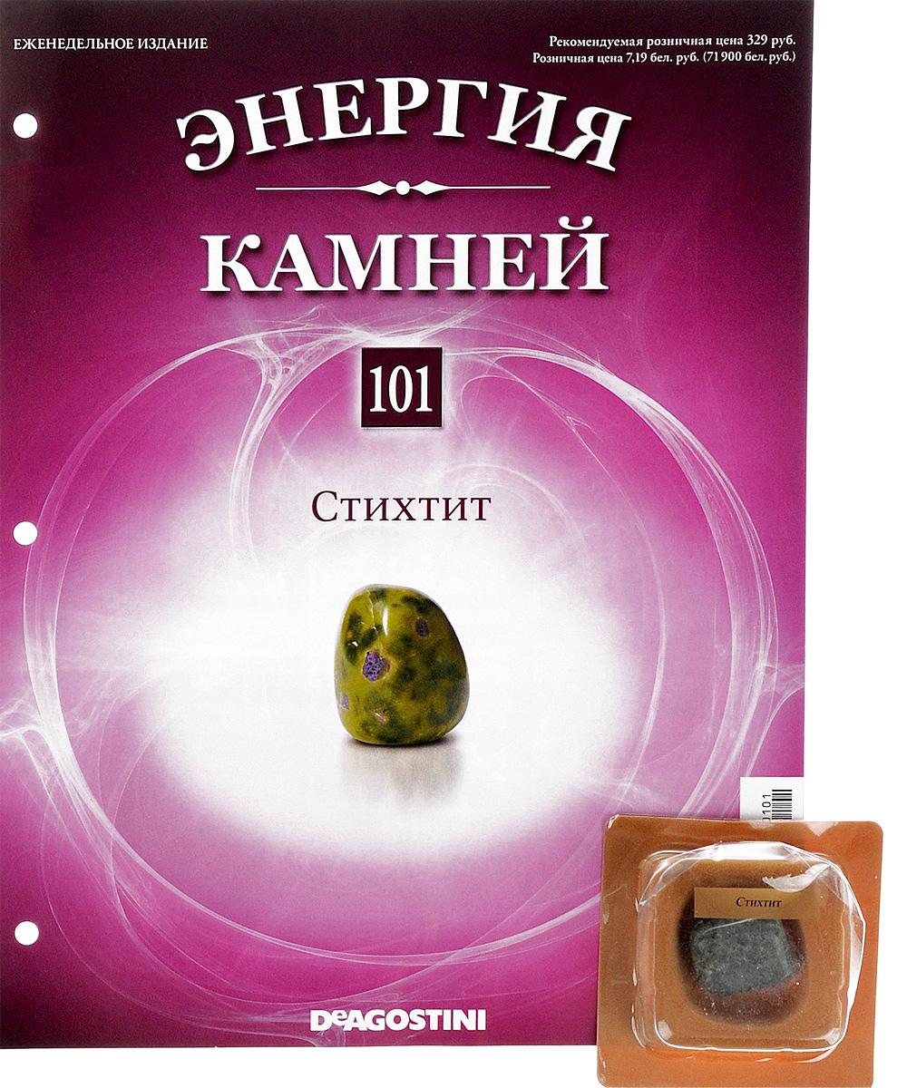 """Журнал """"Энергия камней"""" №101,"""