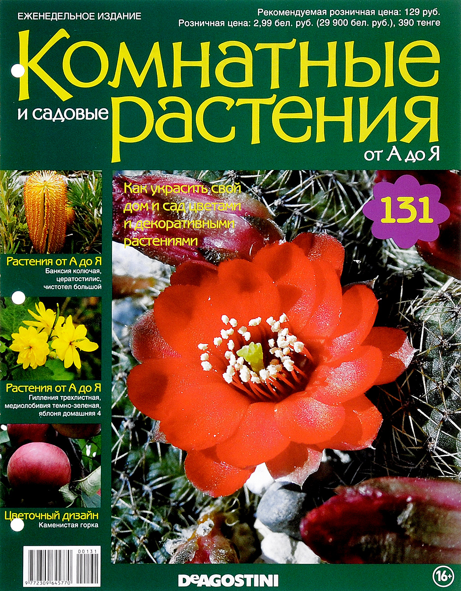 """Журнал """"Комнатные и садовые растения. От А до Я"""" №131,"""