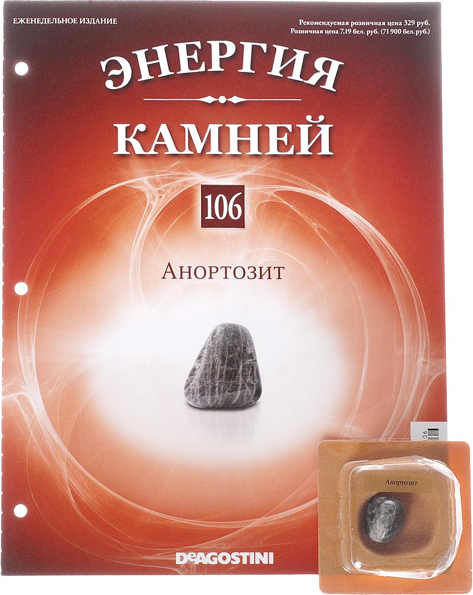 """Журнал """"Энергия камней"""" №106,"""