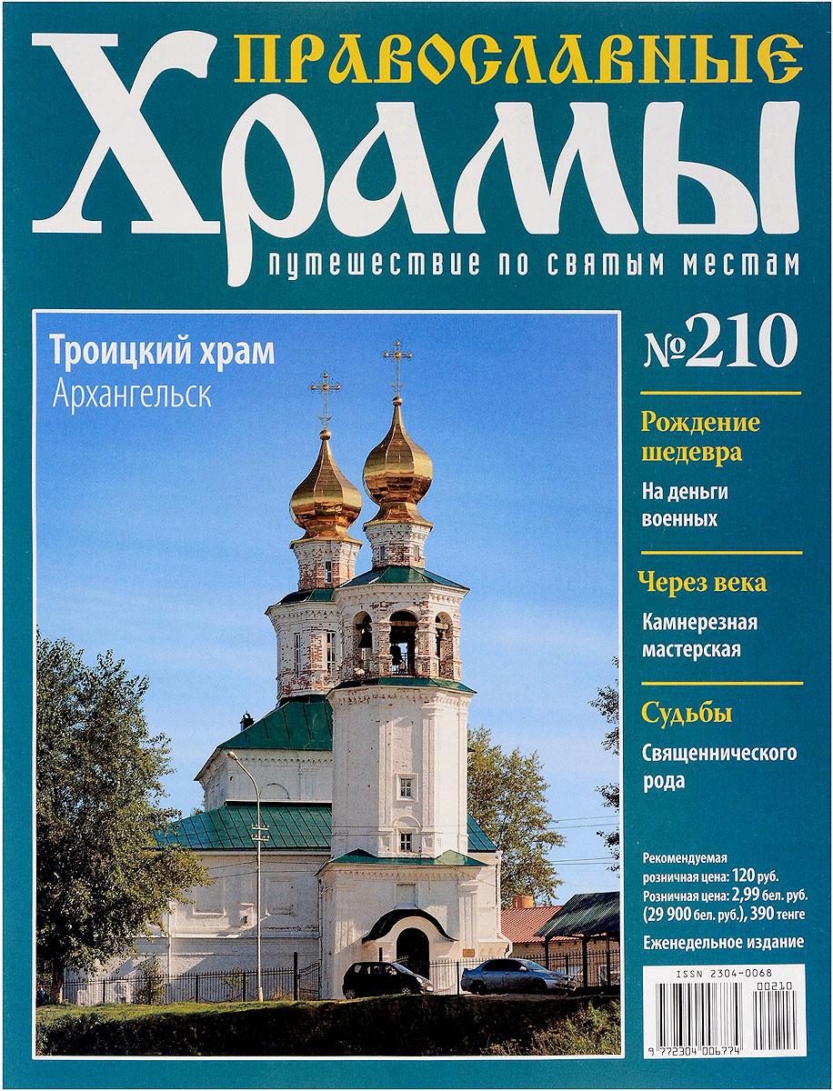 """Журнал """"Православные храмы. Путешествие по святым местам"""" № 210,"""