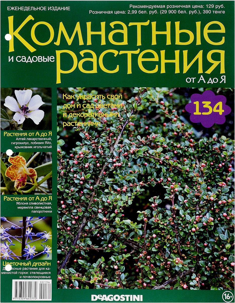 """Журнал """"Комнатные и садовые растения. От А до Я"""" №134,"""