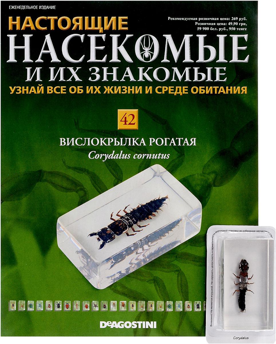 """Журнал """"Насекомые и их знакомые"""" №42,"""