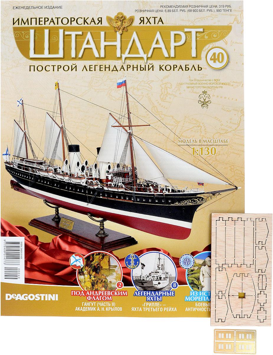 """Журнал """"Императорская яхта """"Штандарт"""" №40,"""