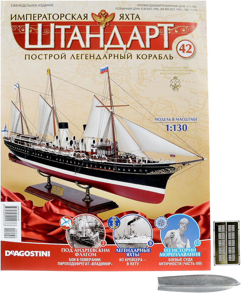"""Журнал """"Императорская яхта """"Штандарт"""" №42,"""
