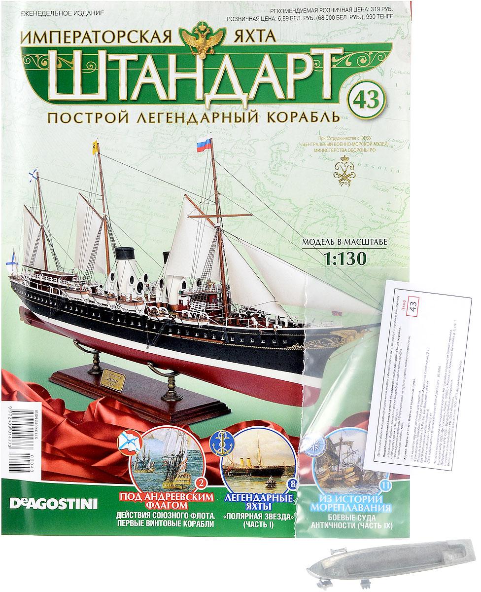 """Журнал """"Императорская яхта """"Штандарт"""" №43,"""