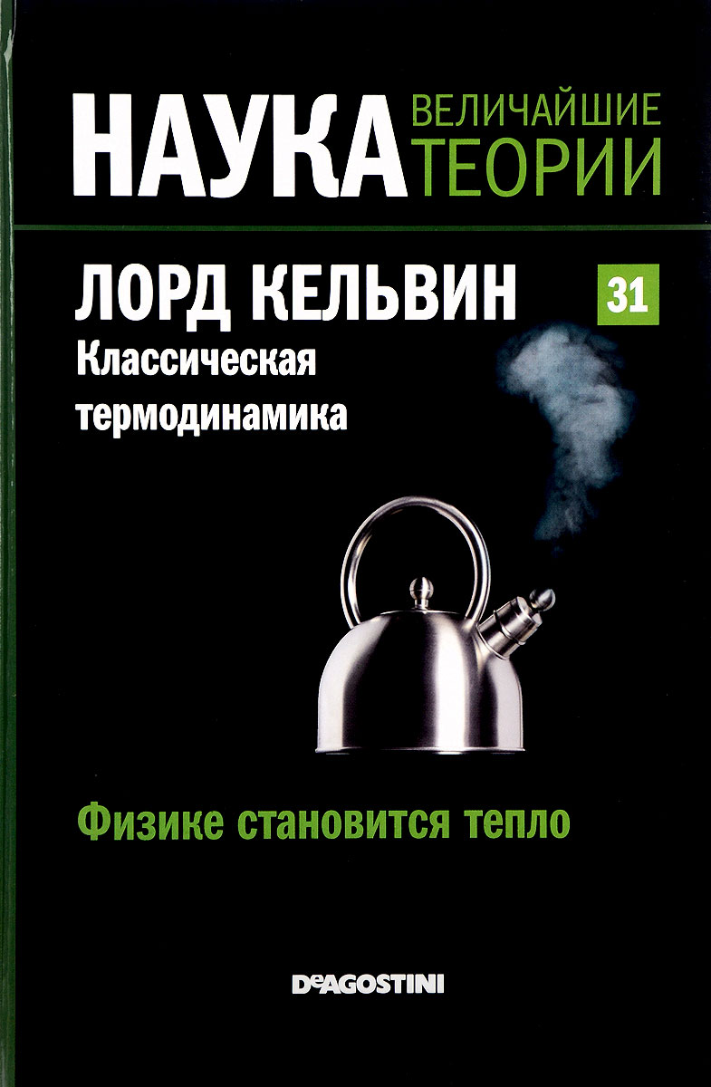 """Журнал """"Наука. Величайшие теории"""" №31,"""