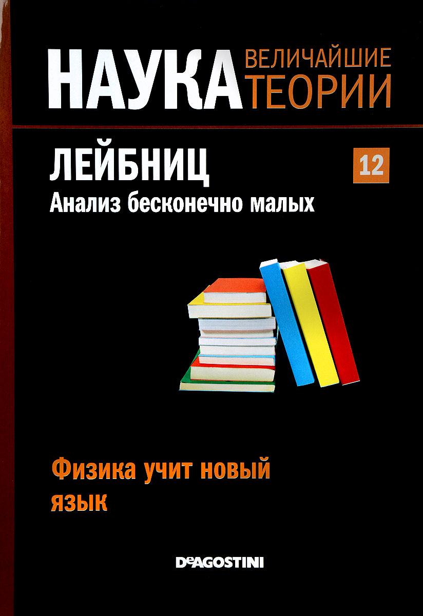 """Журнал """"Наука. Величайшие теории"""" №12,"""