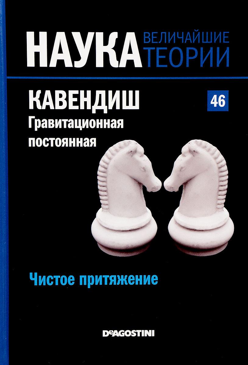 """Журнал """"Наука. Величайшие теории"""" №46,"""