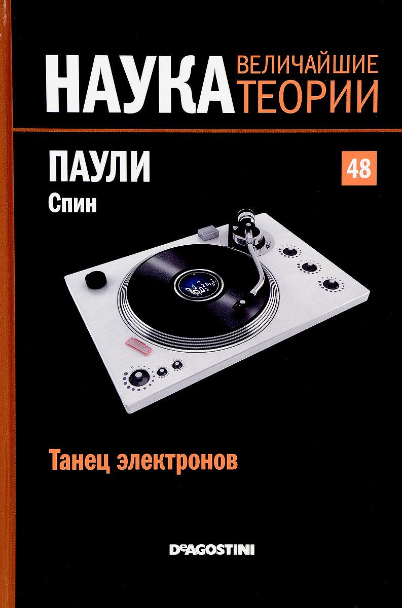 """Журнал """"Наука. Величайшие теории"""" №48,"""