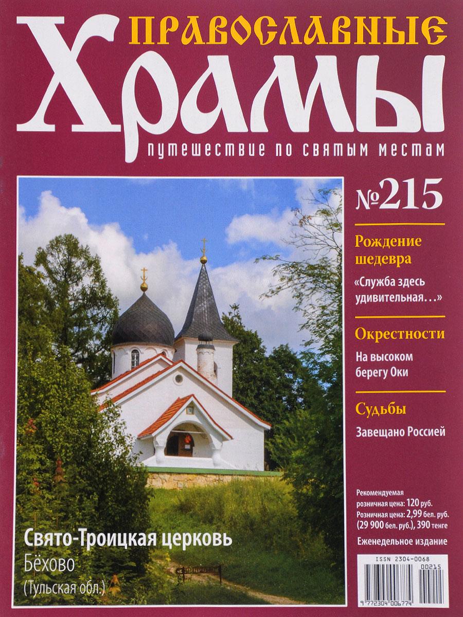"""Журнал """"Православные храмы. Путешествие по святым местам"""" № 215,"""