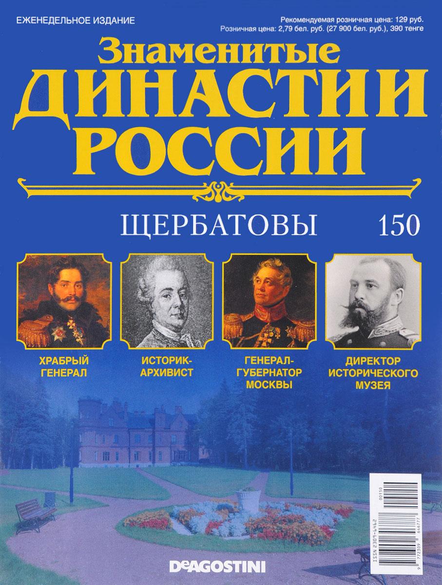 """Журнал """"Знаменитые династии России"""" №150,"""