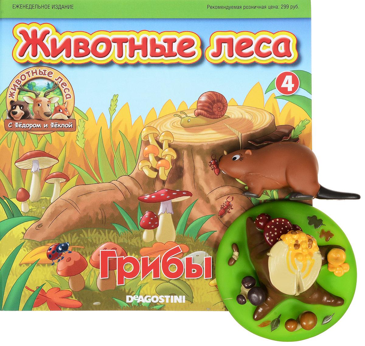 """Журнал """"Животные леса"""" №4,"""