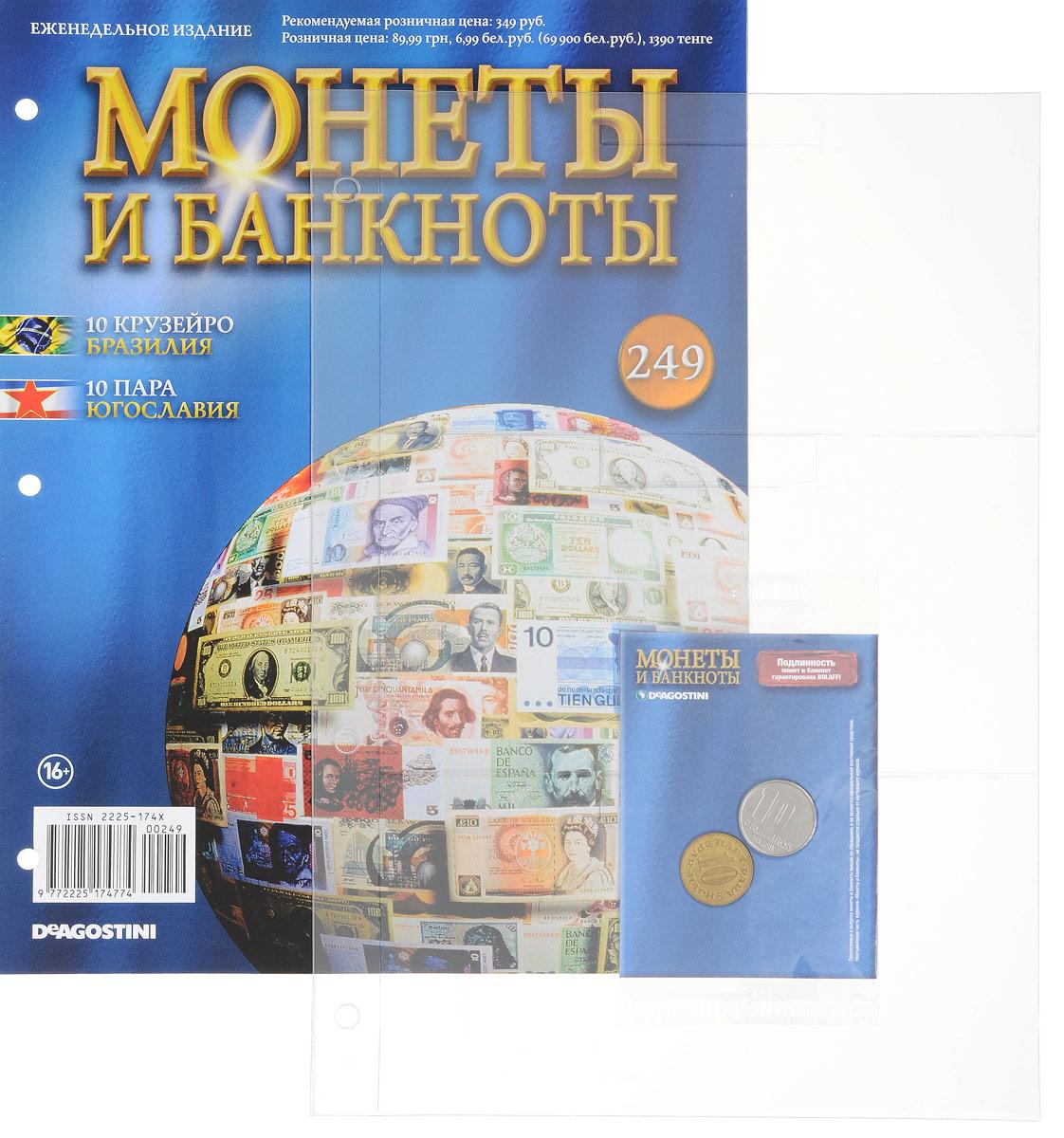 """Журнал """"Монеты и банкноты"""" №249,"""