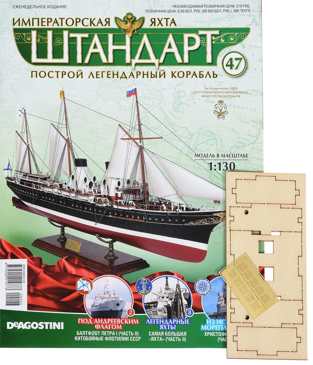 """Журнал """"Императорская яхта """"Штандарт"""" №47,"""