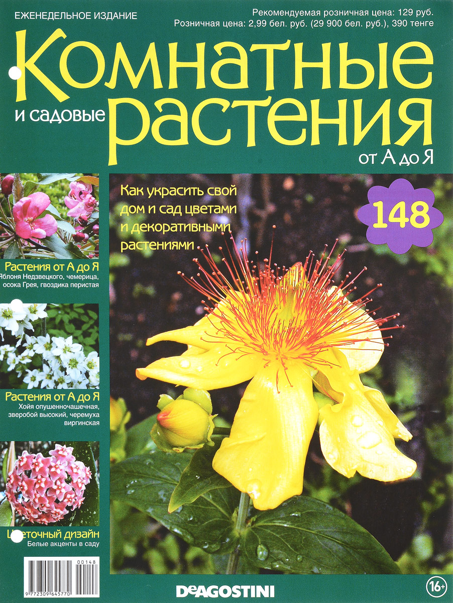 """Журнал """"Комнатные и садовые растения. От А до Я"""" №148,"""