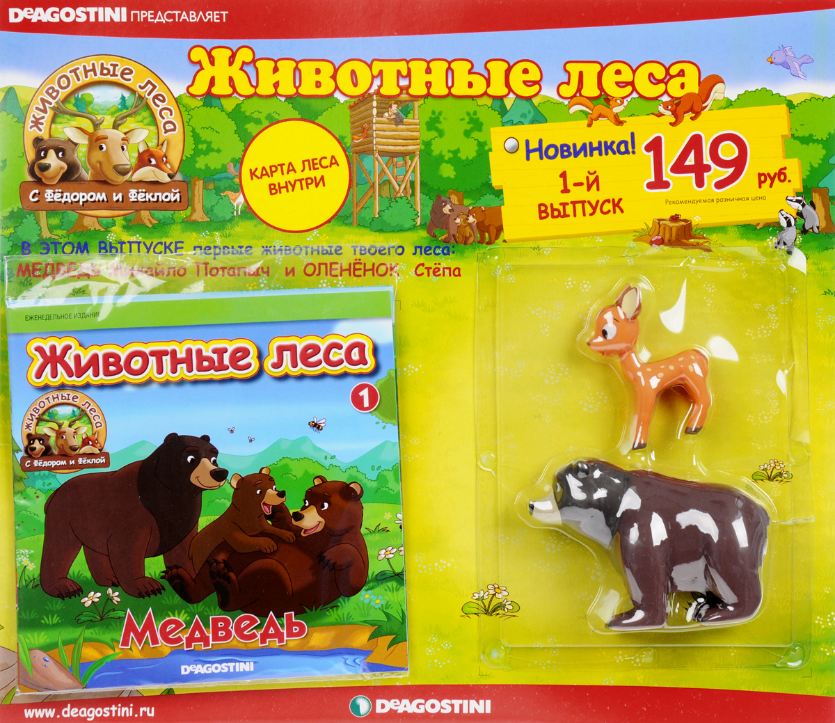 """Журнал """"Животные леса"""" №1,"""